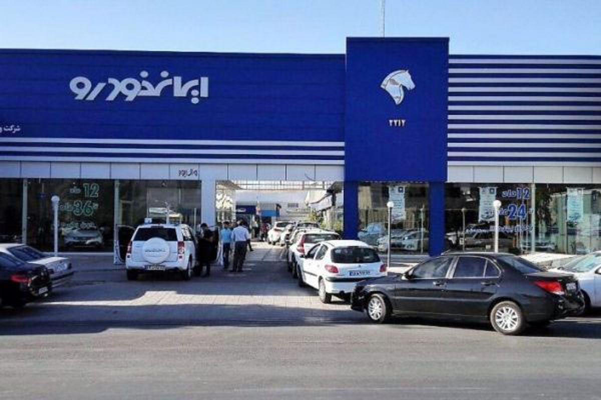 قرعه کشی فروش فوق العاده ایران خودرو آغاز شد+ قیمت محصولات