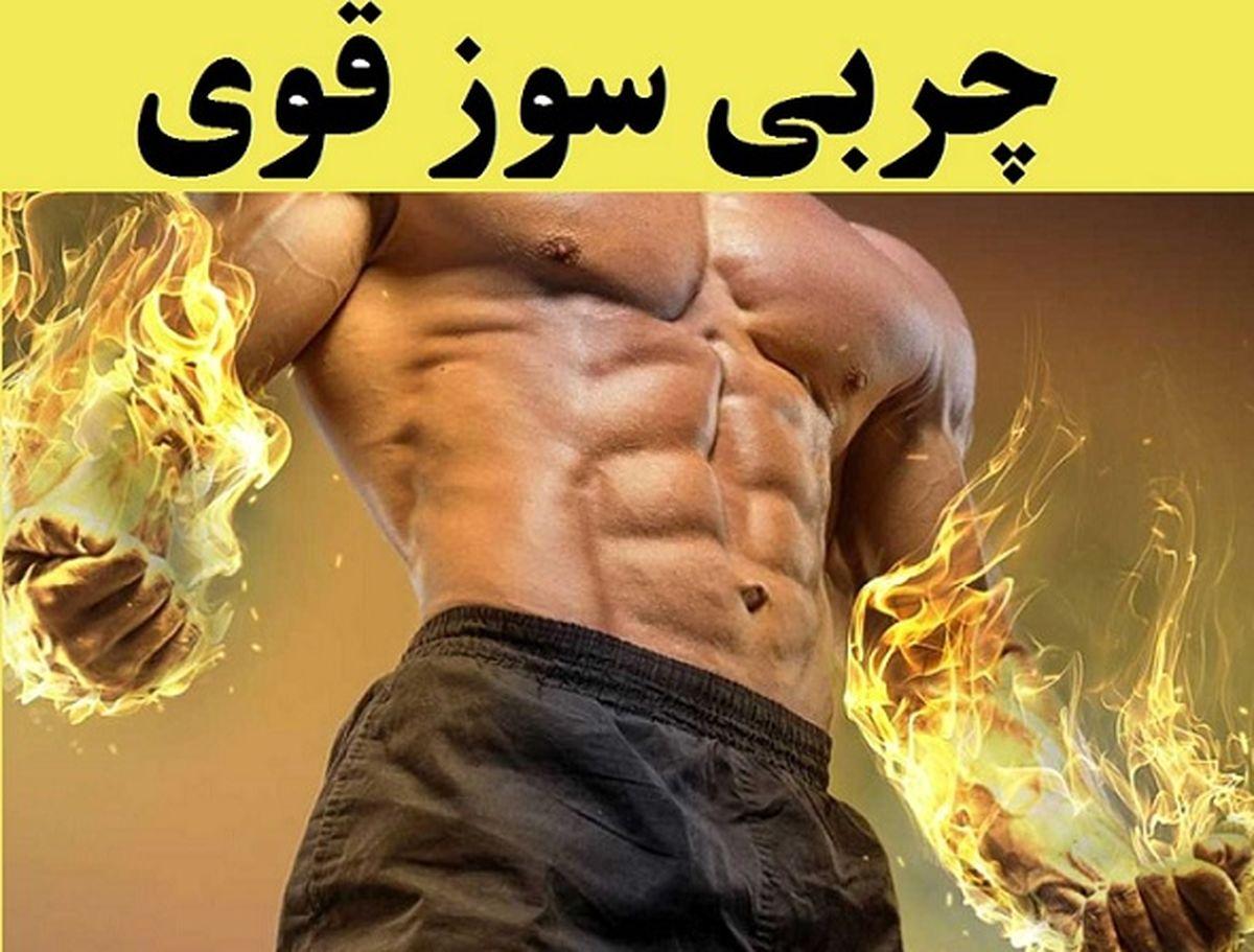 لاغری صد در صد تضمینی با معجون های گیاهی لاغرکننده | آب کردن شکم و پهلو در 20 روز