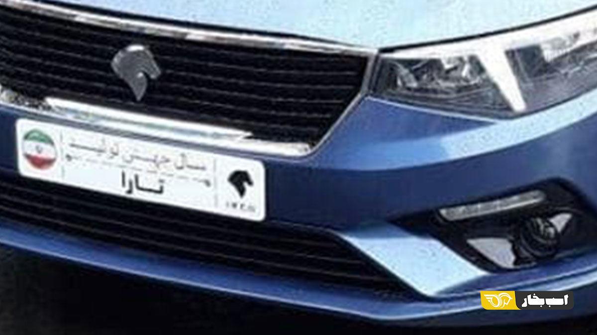 فوری؛ قیمت رسمی و نهایی ایران خودرو تارا اعلام شد