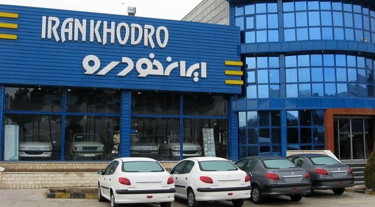 فوری آغاز فروش جذاب ایران خودرو با ۵ مدل پر طرفدار