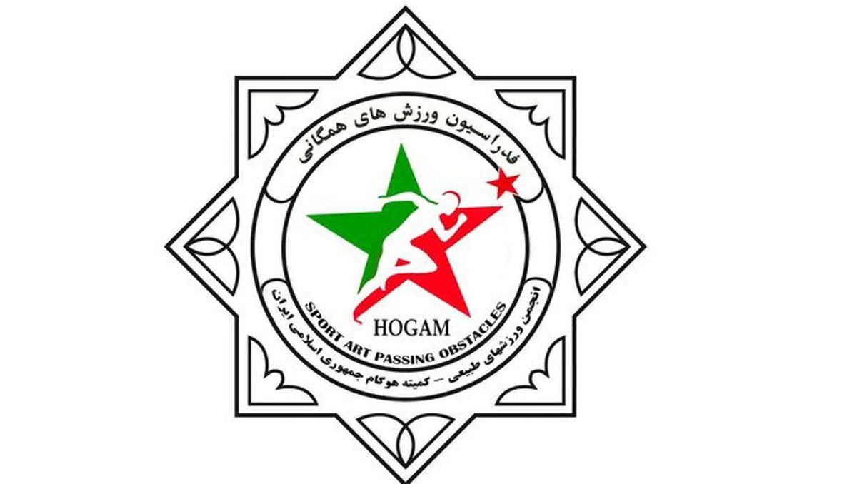 آغاز فعالیت کمیته هوگام در ایران+جزئیات کامل