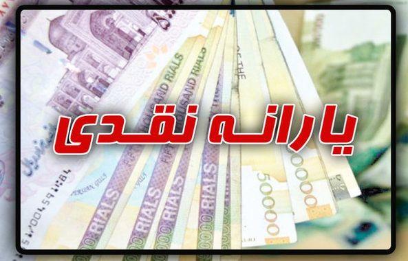 خبر خوش تغییر مبلغ یارانه نقدی: یارانه چند برابر می شود