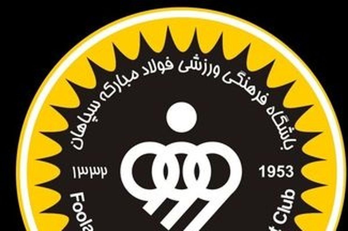 بیانیه باشگاه سپاهان درباره حمله افراد ناشناس به اتوبوس پرسپولیس+جزئیات بیشتر