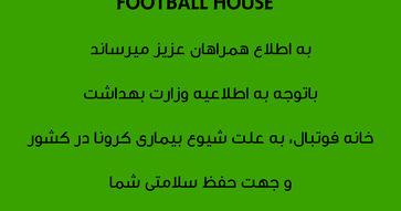 اطلاعیه مهم کافه فوتبال