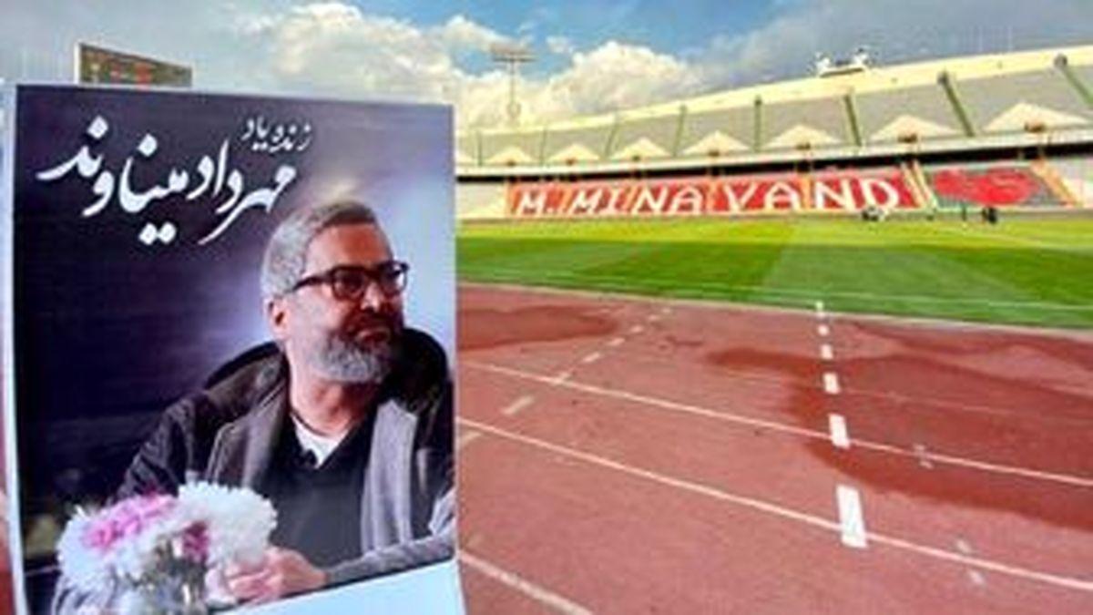 برگزاری یادبود مهرداد میناوند از طرف باشگاه پرسپولیس + جزئیات