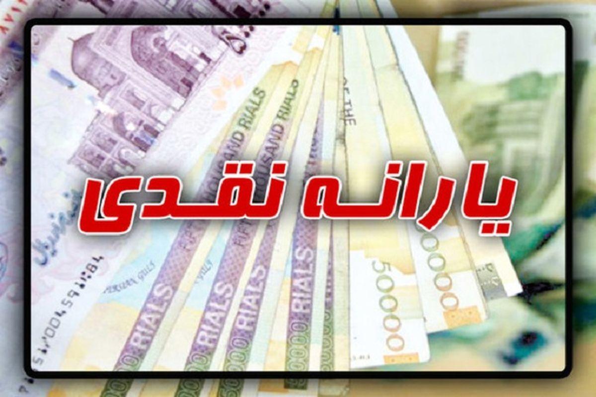فوری: ۵ برابر شدن یارانه نقدی در سال 1400 / یارانه این افراد 220 هزارتومان می شود