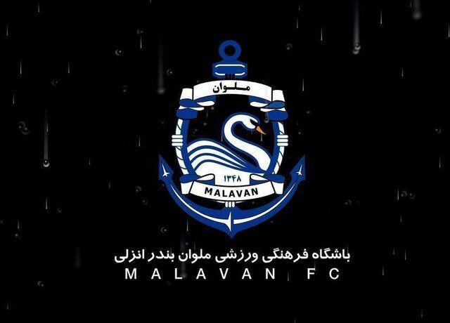 واکنش باشگاه ملوان نسبت به حاشیههای دیدار با آلومینیوم اراک