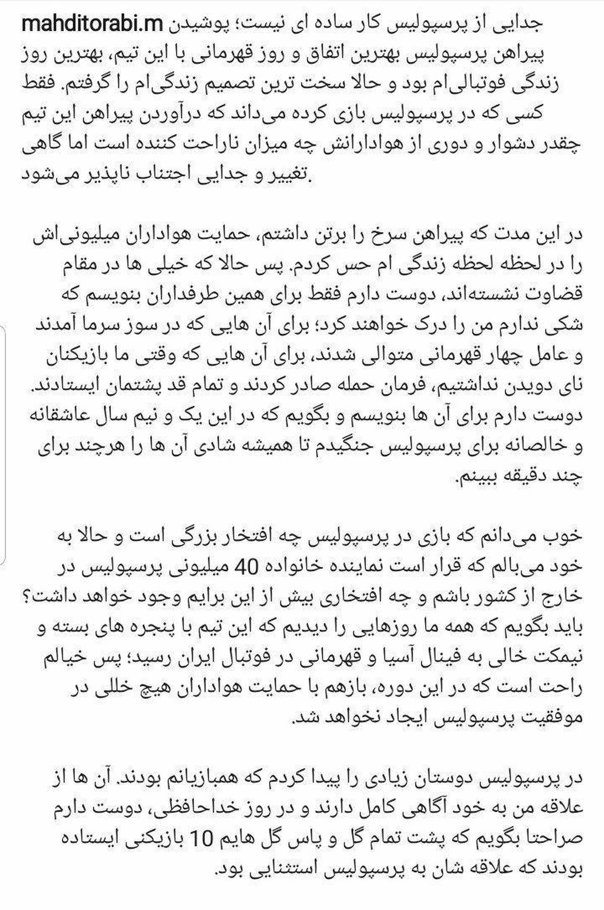 مهدی ترابی از پرسپولیس و هوادارانش خداحافظی کرد
