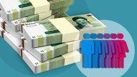 زمان واریز یارانه نقدی مهر در دولت رئیسی   یارانه معیشتی چه کسانی قطع خواهد شد؟