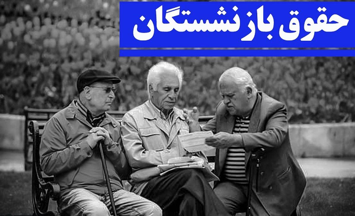 خبر خوش مالی روحانی به بازنشسته ها / افزایش حقوق بازنشستگان تصویب شد