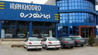 فوری/ پیش فروش ایران خودرو با قرعه کشی + لینک ثبت نام در فروش امروز ایران خودرو