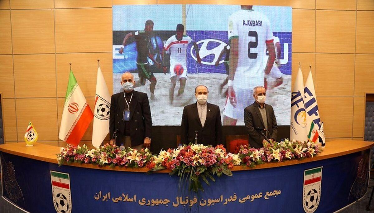 اعلام زمان ثبتنام در انتخابات فدراسیون فوتبال + جزئیات